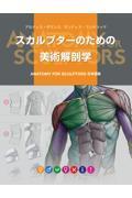 スカルプターのための美術解剖学 / ANATOMY FOR SCULPTORS日本語版