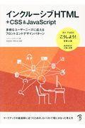 インクルーシブHTML+CSS&JavaScript / 多様なユーザーニーズに応えるフロントエンドデザインパターン