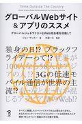 グローバルWebサイト&アプリのススメ / グローバルジェネラリストなWeb担当者を目指して