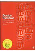 Design Systems / デジタルプロダクトのためのデザインシステム実践ガイド