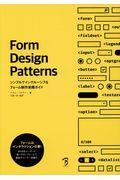 Form Design Patterns / シンプルでインクルーシブなフォーム制作実践ガイド