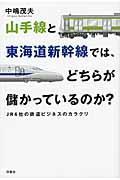 山手線と東海道新幹線では、どちらが儲かっているのか? / JR6社の鉄道ビジネスのカラクリ