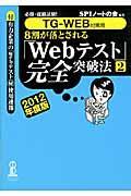 8割が落とされる「Webテスト」完全突破法 2012年度版 2 / 必勝・就職試験!