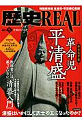 歴史REAL vol.5