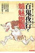 百鬼夜行と魑魅魍魎 / 絵巻物に描かれた「闇」に蠢く妖怪たち