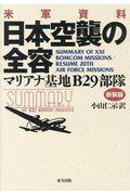 米軍資料日本空襲の全容 新装版