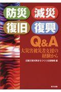 防災・減災・復旧・復興 Q&A