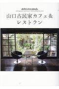 山口古民家カフェ&レストラン