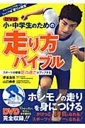 DVD小・中学生のための走り方バイブル