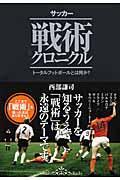 サッカー戦術クロニクル / トータルフットボールとは何か?