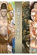 仏像イラストガイド / The quest for history