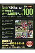 クーバー・コーチングサッカー365日使える!小・中学生のチーム練習ドリル100 / 世界No.1のサッカー育成メソッド「セッションプランナー」で差をつける