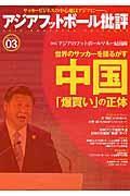 アジアフットボール批評 special issue 03