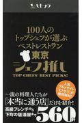 100人のトップシェフが選ぶベストレストラン東京シェフ推し / 一流の料理人たちが「本当に通う店」だけを紹介!高級フレンチから下町の居酒屋まで560軒