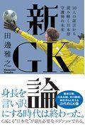 新GK論 / 10人の証言から読み解く日本型守護神の未来