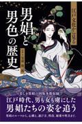 江戸文化から見る男娼と男色の歴史