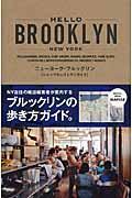 HELLO Brooklyn / ニューヨーク・ブルックリン