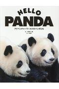HELLO PANDA / アドベンチャーワールドのパンダたち