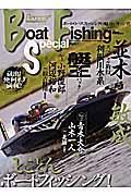 ボートフィッシングスペシャル part1 / ボートのバスフィッシングの魅力がギッシリ!