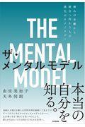 ザ・メンタルモデル / 痛みの分離から統合へ向かう人の進化のテクノロジー