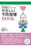 小児科医ママとパパのやさしい予防接種BOOK / 疑問や不安がすっきり!