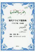 現代アラビア語辞典