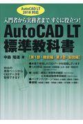 AutoCAD LT標準教科書