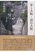 歩く大阪・読む大阪 / 大阪の文化と歴史