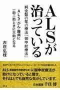 ALSが治っている 純金製の氣の療法「御申じょう療法」