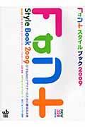 フォントスタイルブック 2009 / DTP & Webデザイナーのための書体見本帳