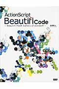 ActionScript Beautifl Code / Beautifl:Flash Gallery of wonderfl
