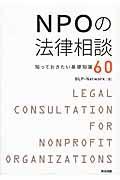NPOの法律相談 / 知っておきたい基礎知識60