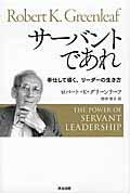 サーバントであれ / 奉仕して導く、リーダーの生き方
