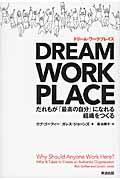 DREAM WORKPLACE / だれもが「最高の自分」になれる組織をつくる