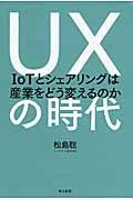UXの時代 / IoTとシェアリングは産業をどう変えるのか