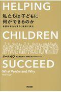 私たちは子どもに何ができるのか / 非認知能力を育み、格差に挑む
