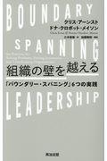 組織の壁を越える / 「バウンダリー・スパニング」6つの実践
