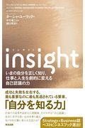 Insight / いまの自分を正しく知り、仕事と人生を劇的に変える自己認識の力