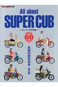 All about SUPER CUB 改訂版 / スーパーカブ大全