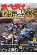 オートバイ125cc購入ガイド 2019