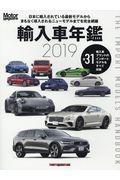 輸入車年鑑 2019