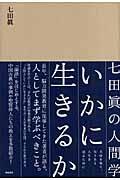 いかに生きるか / 七田眞の人間学