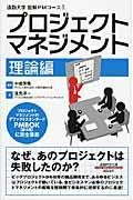 プロジェクトマネジメント 理論編