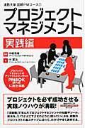 プロジェクトマネジメント 実践編