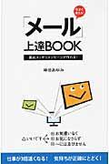 「メール」上達BOOK / 今すぐ使える!