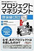プロジェクトマネジメント 理論編 第2版