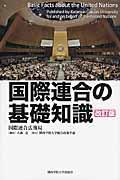 国際連合の基礎知識 改訂版