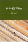 穀物の経済思想史