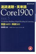 速読速聴・英単語Core 1900
