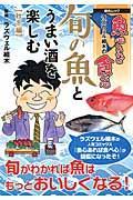 旬の魚とうまい酒を楽しむ 秋冬編 / ラズウェル細木の魚心あれば食べ心